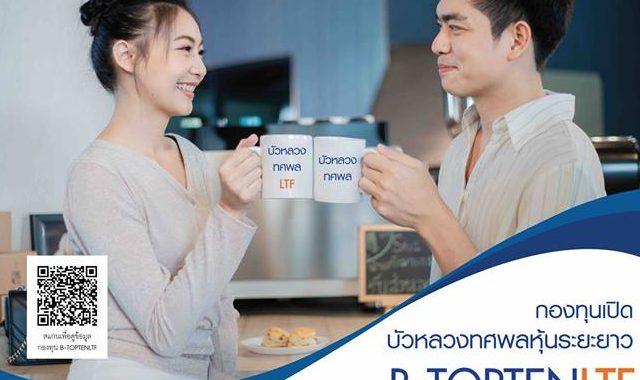 """""""B-TOPTENLTF"""" เสนอขายครั้งแรก ระหว่างวันที่ 11-19 มีนาคมนี้  ชูกลยุทธ์คัดสรรหุ้นเด่นลงทุน 10 บริษัท"""