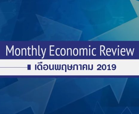BF Monthly Economic Review – พ.ค. 2562