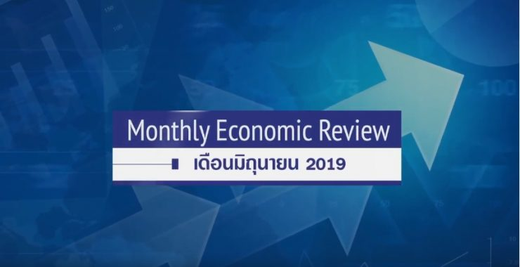BF Monthly Economic Review มิ.ย. 2562