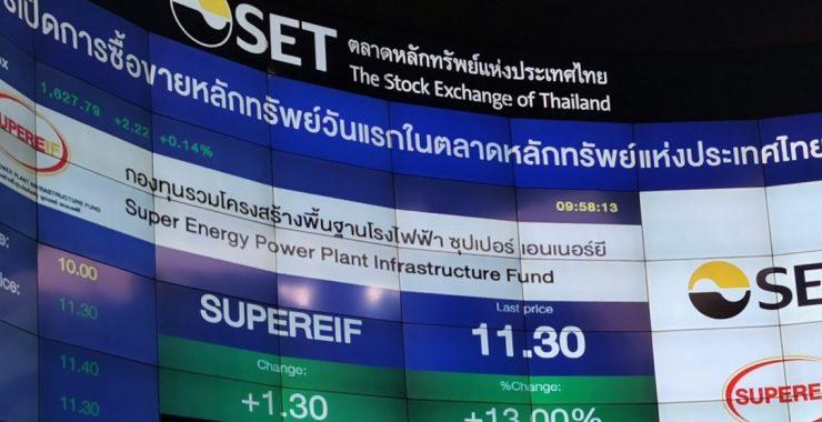 'SUPEREIF' เปิดเทรดวันแรก ราคาเหนือจอง 13 %
