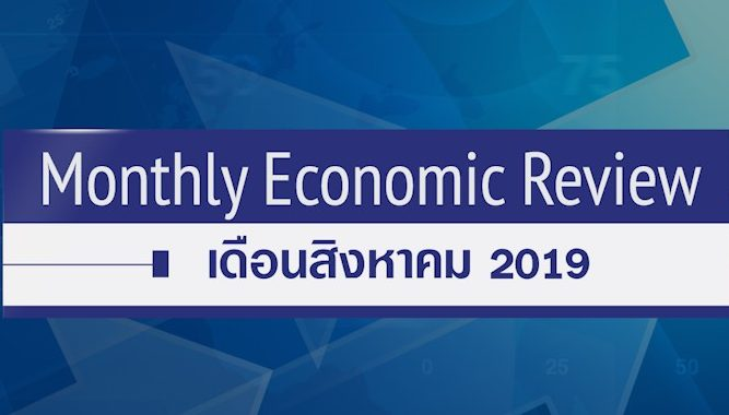 BF Monthly Economic Review – ส.ค. 2562