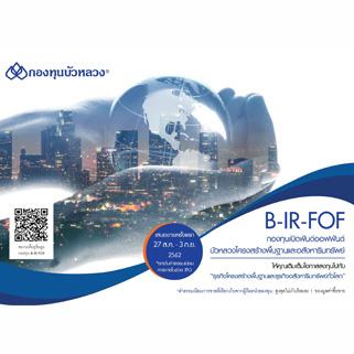 """กองทุนบัวหลวงขอขอบคุณลูกค้าที่มอบความไว้วางใจ สนับสนุนให้ยอดจองซื้อช่วง IPO """"B-IR-FOF"""" เกินคาดหมาย พุ่งกว่า 2,800 ล้านบาท"""