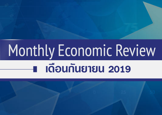 BF Monthly Economic Review – ก.ย. 2562