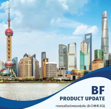 กองทุนเปิดบัวหลวงหุ้นจีน (B-CHINE-EQ)