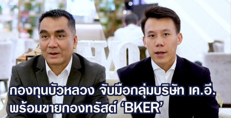 กองทุนบัวหลวง จับมือกลุ่มบริษัท เค. อี. พร้อมขายกองทรัสต์ 'BKER'