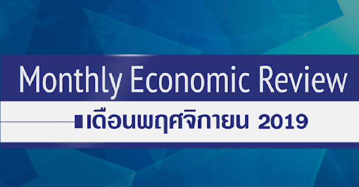 BF Monthly Economic Review – พ.ย. 2562