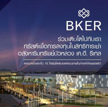 กองทุนบัวหลวง จับมือกลุ่มบริษัท เค. อี. พร้อมขายกองทรัสต์ 'BKER' ชูจุดเด่นผสานความเชี่ยวชาญบริหารกองร่วมกัน เพิ่มมูลค่าธุรกิจ ประเมินผลตอบแทนปีแรก 7.29% ที่ราคาเสนอขาย 10.00 บาท/หน่วย