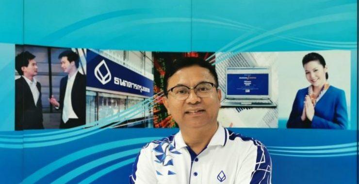 ประธานเขต ตรัง-พัทลุง ธนาคารกรุงเทพ เผยคนตรังใส่ใจลงทุนผ่านกองทุนรวม