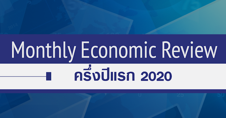 BF Monthly Economic Review ครึ่งปีแรก 2020