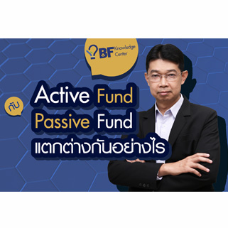 Active Fund กับ Passive Fund แตกต่างกันอย่างไร