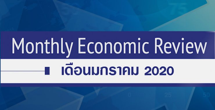 BF Monthly Economic Review – ม.ค. 2563