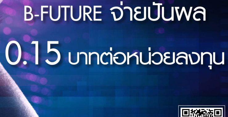 กองทุนเปิดบัวหลวงหุ้นเพื่อคนรุ่นใหม่ (B-FUTURE) เตรียมจ่ายปันผลครั้งที่ 2 ในอัตรา 0.15 บาท วันที่ 17 กุมภาพันธ์ นี้