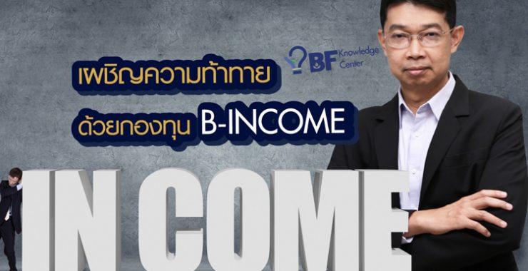 เผชิญความท้าทายด้วยกองทุน B-INCOME