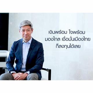 ลงทุนหุ้นไทย มองไกล เชื่อมั่นกับ 'SSF พิเศษ' กองทุนบัวหลวง