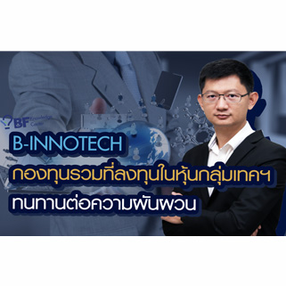 B-INNOTECH กองทุนรวมที่ลงทุนในหุ้นกลุ่มเทคฯ ทนทานต่อความผันผวน