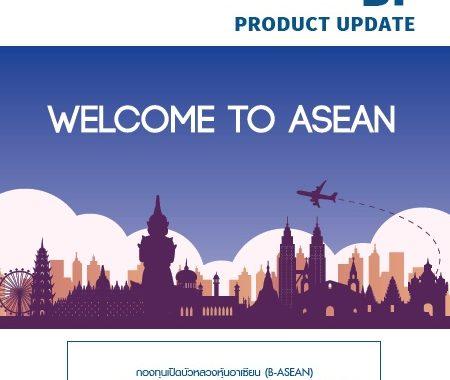 กองทุนเปิดบัวหลวงหุ้นอาเซียน (B-ASEAN) กองทุนเปิดบัวหลวงหุ้นอาเซียนเพื่อการเลี้ยงชีพ (B-ASEANRMF)