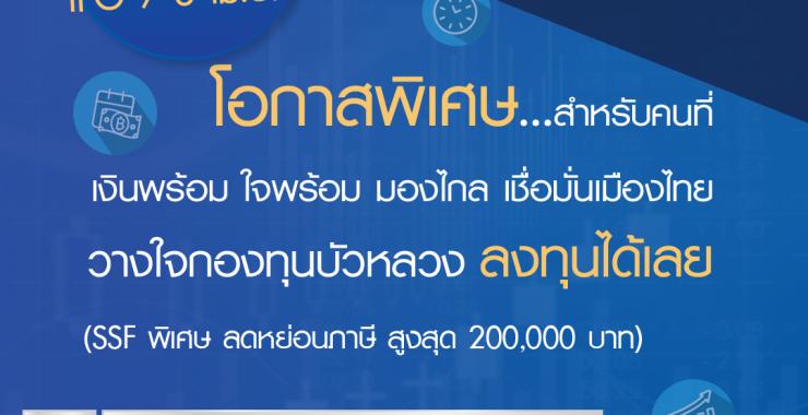 กองทุนบัวหลวงเผยกองทุน 'BEQSSF' กระแสตอบรับดี พร้อมเสนอขายต่อ 7-8 เม.ย.  แนะนำลงทุนหุ้น 10 ปี มีโอกาสให้ผลตอบแทนคุ้มค่า