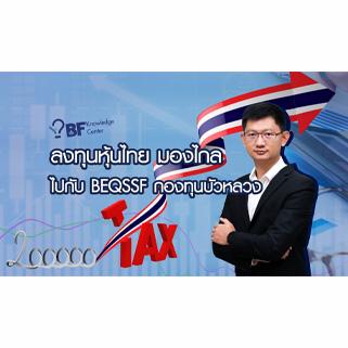 ลงทุนหุ้นไทย มองไกลไปกับ BEQSSF กองทุนบัวหลวง