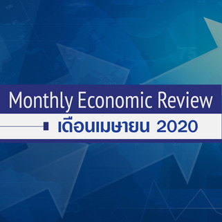 BF Monthly Economic Review – เม.ย. 2563