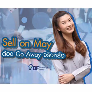 Sell on May ต้อง Go Away จริงหรือ?