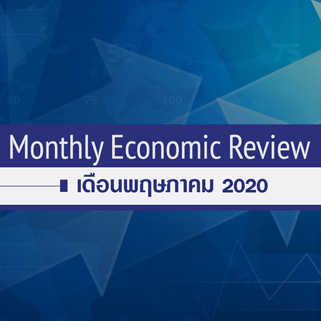 BF Monthly Economic Review – พ.ค. 2563