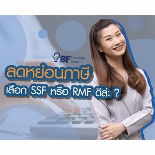 ลดหย่อนภาษีเลือก SSF หรือ RMF ดีล่ะ?