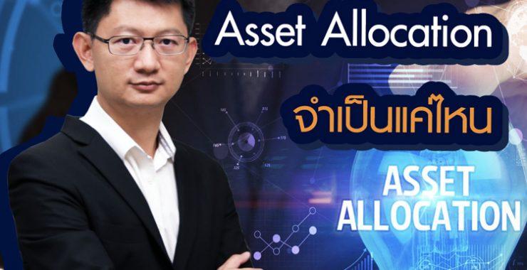 Asset Allocation จำเป็นแค่ไหน