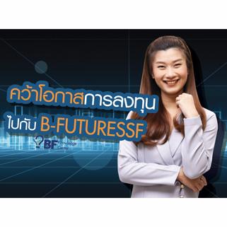 คว้าโอกาสการลงทุนไปกับ B-FUTURESSF