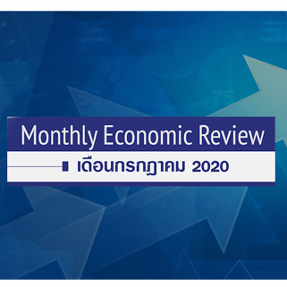 BF Monthly Economic Review – ก.ค. 2563