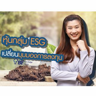 หุ้นกลุ่ม ESG เปลี่ยนมุมมองการลงทุน