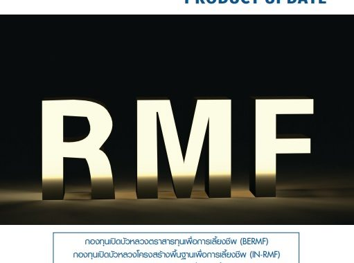 กองทุนรวมเพื่อการเลี้ยงชีพ (RMF) ที่ลงทุนในหุ้นไทย