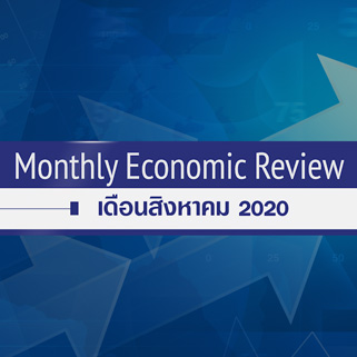 BF Monthly Economic Review – ส.ค. 2563