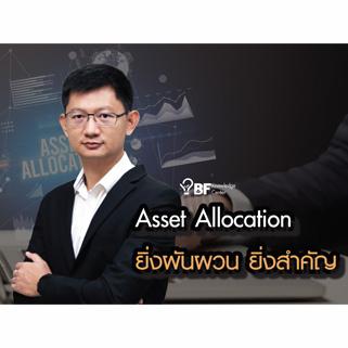 Asset Allocation ยิ่งผันผวน ยิ่งสำคัญ