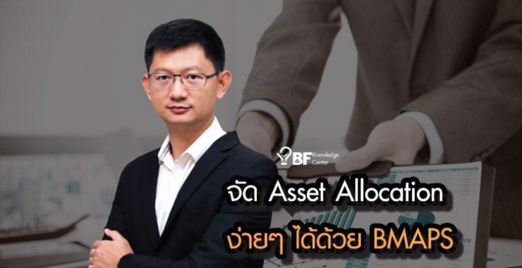 จัด Asset Allocation ง่ายๆ ได้ด้วย BMAPS