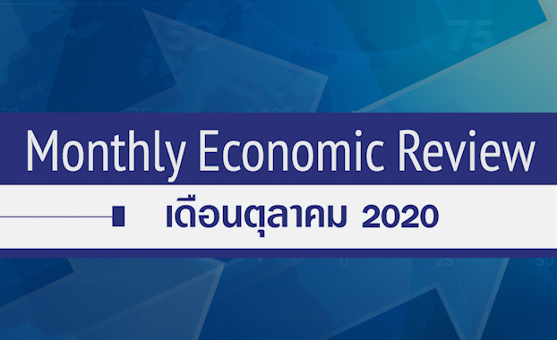 BF Monthly Economic Review – ต.ค. 2563
