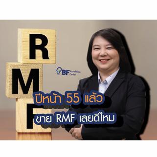 ปีหน้า 55 แล้ว ขาย RMF เลยดีมั้ย
