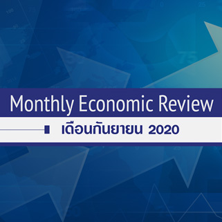 BF Monthly Economic Review – ก.ย. 2563
