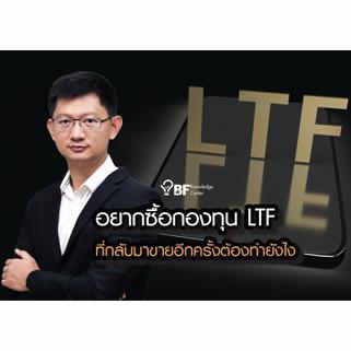อยากซื้อกองทุน LTF ที่กลับมาขายอีกครั้งต้องทำยังไง