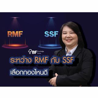 ระหว่าง RMF กับ SSF เลือกกองไหนดี