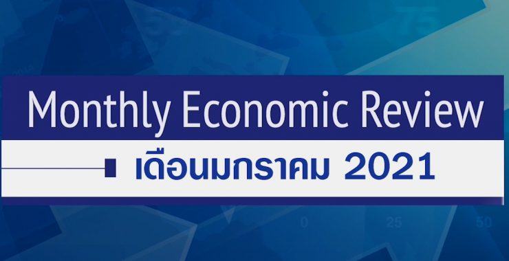 BF Monthly Economic Review – ม.ค. 2564