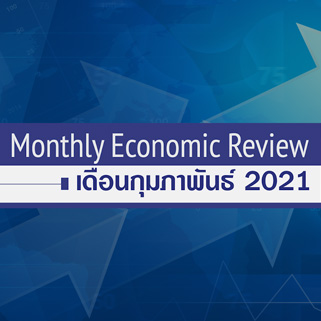 BF Monthly Economic Review – ก.พ. 2564