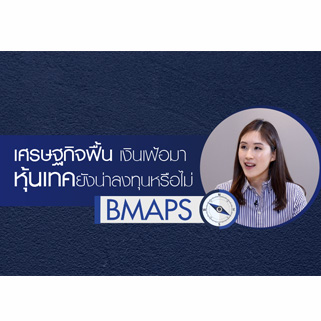 BMAPS : เศรษฐกิจฟื้น เงินเฟ้อมา หุ้นเทคยังน่าลงทุนหรือไม่