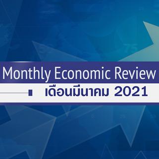 BF Monthly Economic Review – มี.ค. 2564