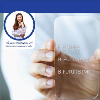 3 ทางเลือกในการลงทุนกับ B-FUTURE