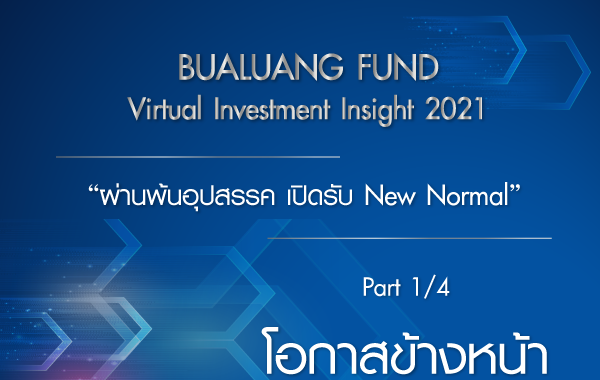 BUALUANG FUND Virtual Investment Insight 2021 (ตอนที่ 1)