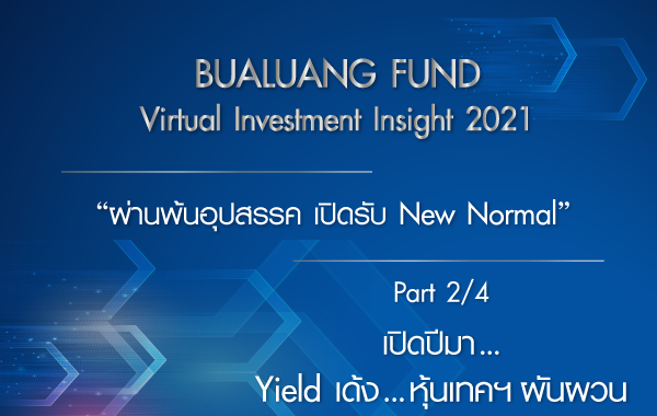 BUALUANG FUND Virtual Investment Insight 2021 (ตอนที่ 2)