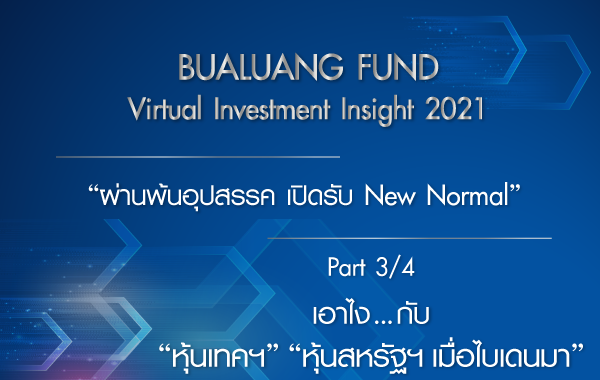 BUALUANG FUND Virtual Investment Insight 2021 (ตอนที่ 3)