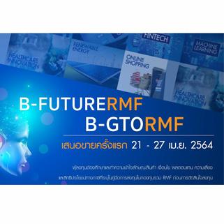 ลงทุนเพิ่มผลตอบแทนให้พอร์ตระยะยาว กับ B-GTORMF และ B-FUTURERMF