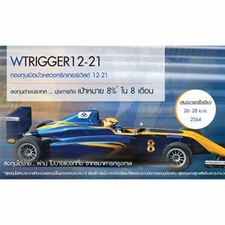 จับจังหวะลงทุนทั่วโลกกับ WTRIGGER12-21