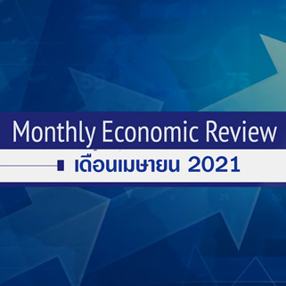 BF Monthly Economic Review – เม.ย. 2564